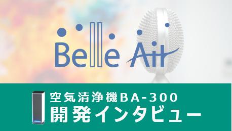 空気清浄機BA-300 開発インタビュー